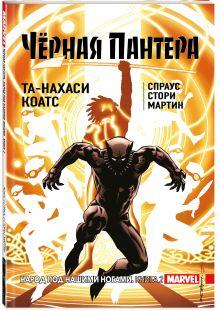 Комиксы (обложка)