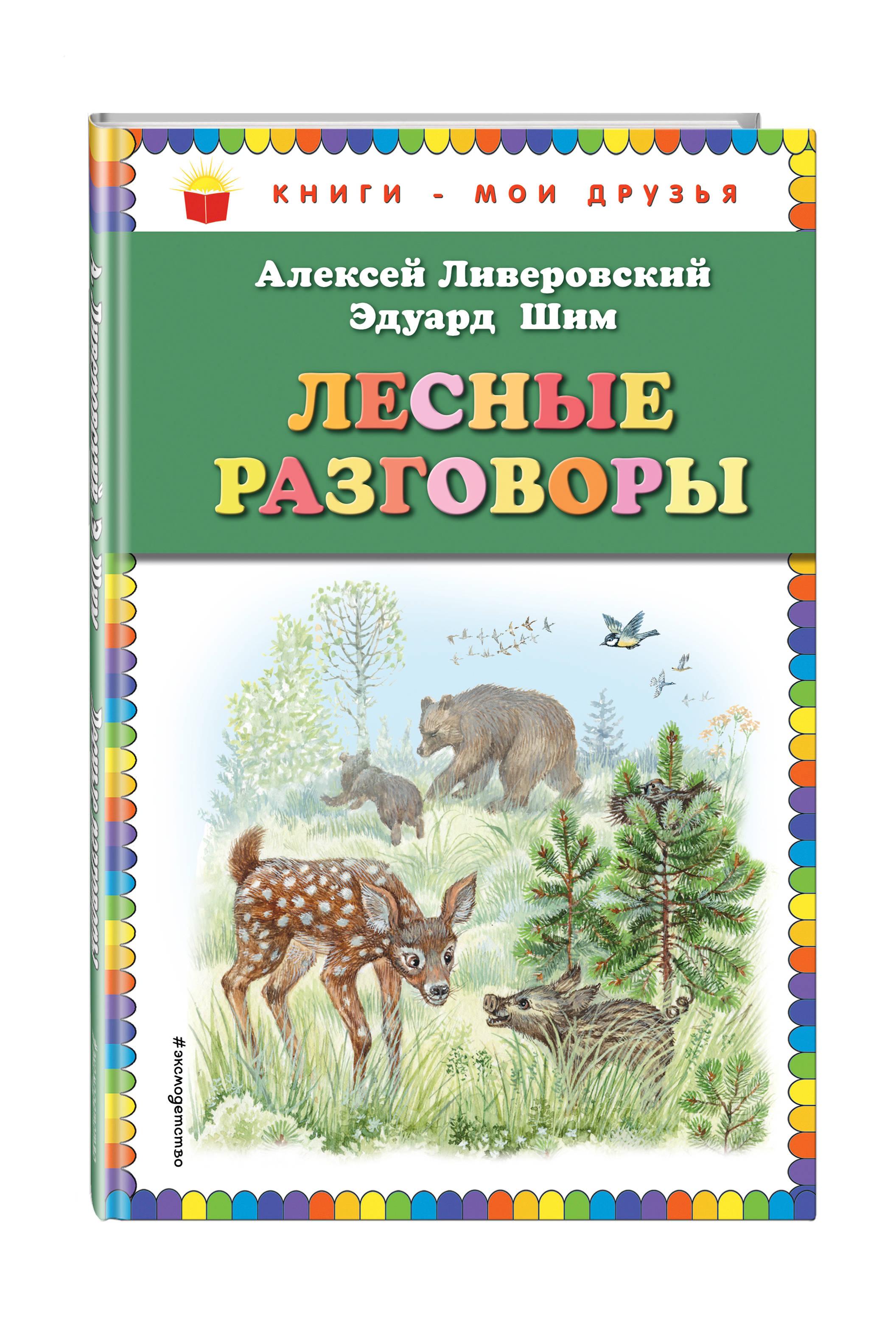 Алексей Ливеровский, Эдуард Шим Лесные разговоры
