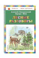 Алексей Ливеровский, Эдуард Шим - Лесные разговоры' обложка книги