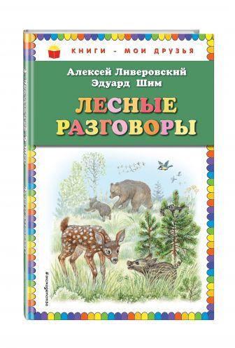 Алексей Ливеровский, Эдуард Шим - Лесные разговоры обложка книги