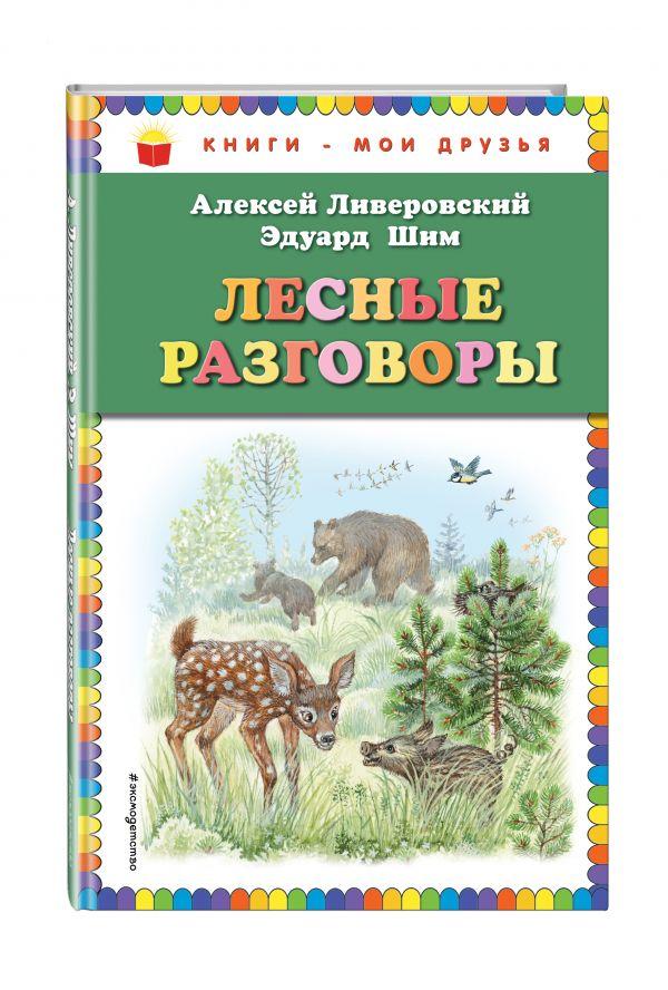 Лесные разговоры ( Шим Эдуард Юрьевич, Ливеровский Алексей Алексеевич  )