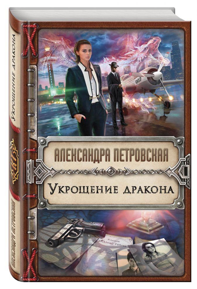 Александра Петровская - Укрощение дракона обложка книги