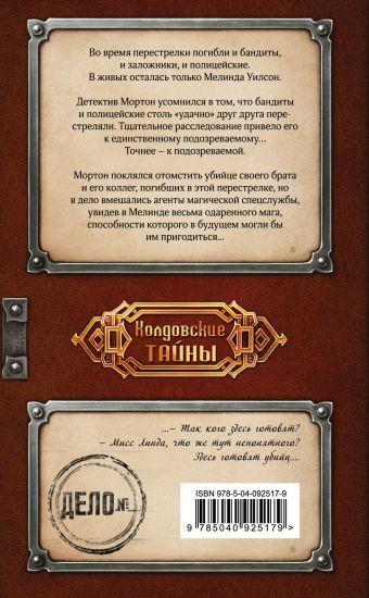 Укрощение дракона Александра Петровская