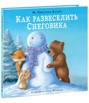 Как развеселить Снеговика. 18г. Батлер К.М.; Пер. с англ. Д. Н