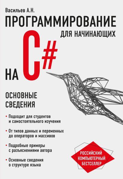 Программирование на C# для начинающих. Основные сведения - фото 1