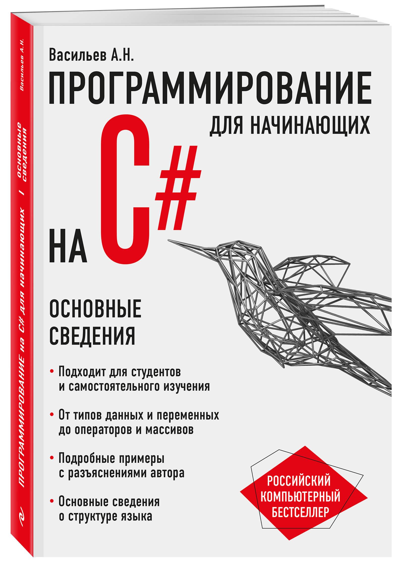 Алексей Васильев Программирование на C# для начинающих. Основные сведения
