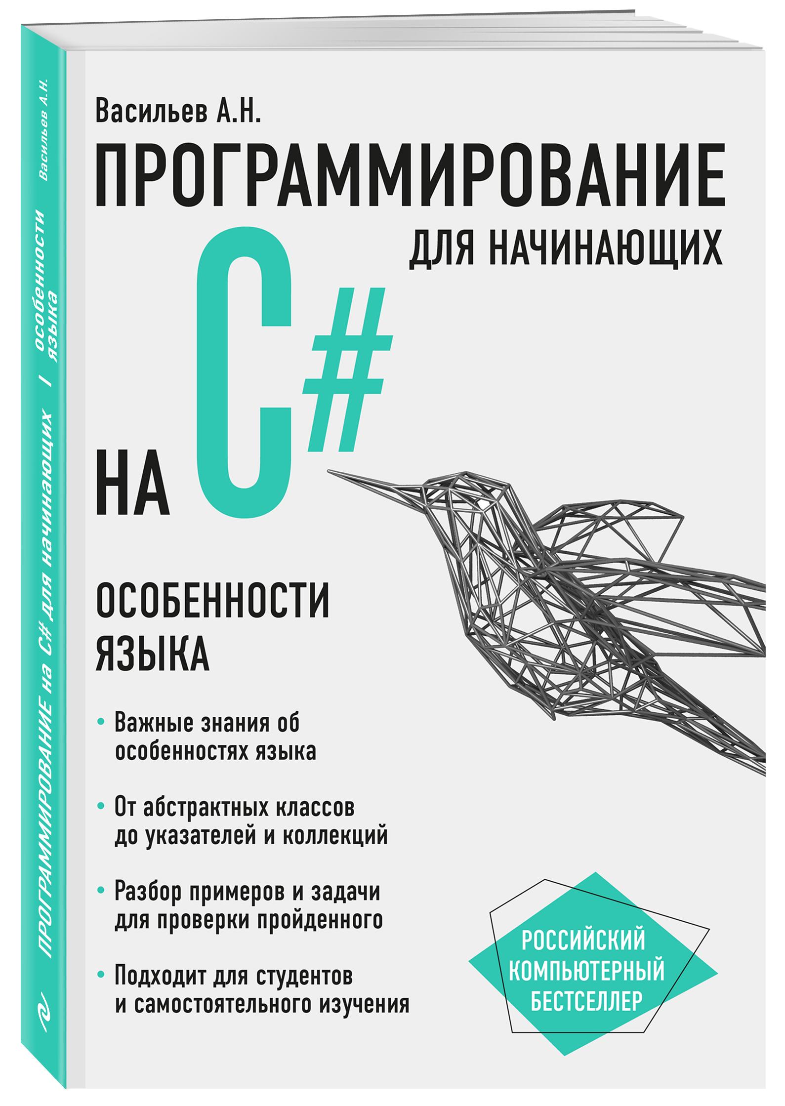 Алексей Васильев Программирование на C# для начинающих. Особенности языка все цены