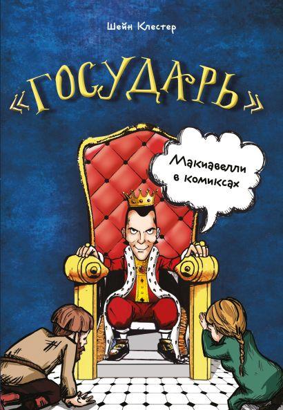 """Государь"" Макиавелли в комиксах - фото 1"
