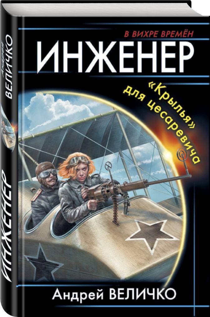 Андрей Величко - Инженер. «Крылья» для цесаревича обложка книги