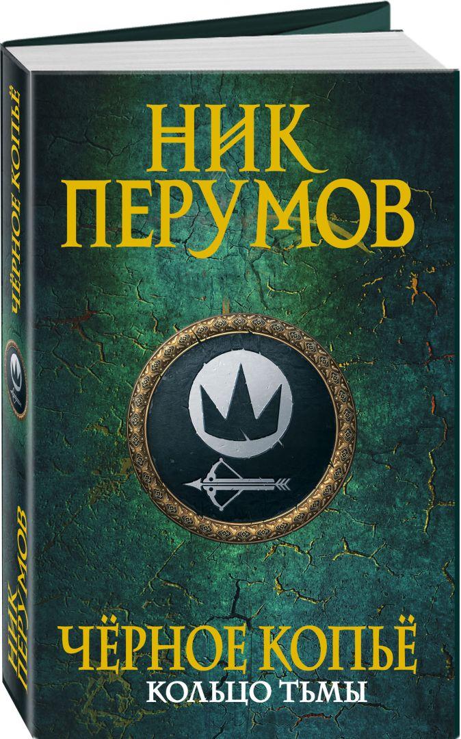 Ник Перумов - Черное копье обложка книги