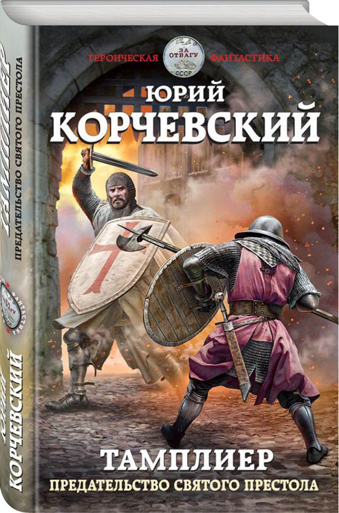 Юрий Корчевский - Тамплиер. Предательство Святого престола обложка книги