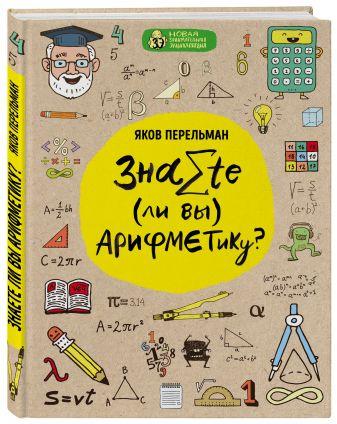 Яков Перельман - Знаете ли вы арифметику? обложка книги