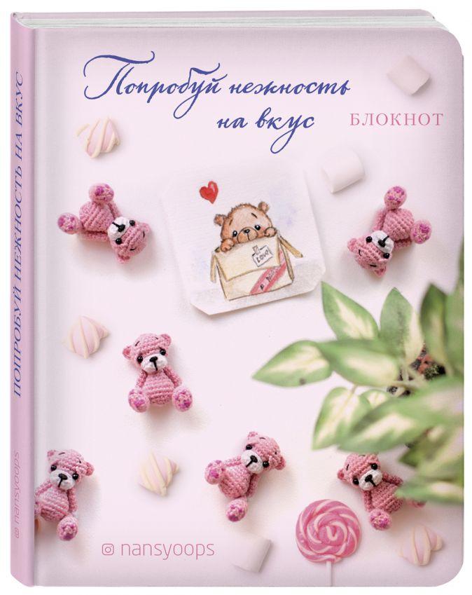 Кирсанова А.И. - Блокнот. Попробуй нежность на вкус обложка книги