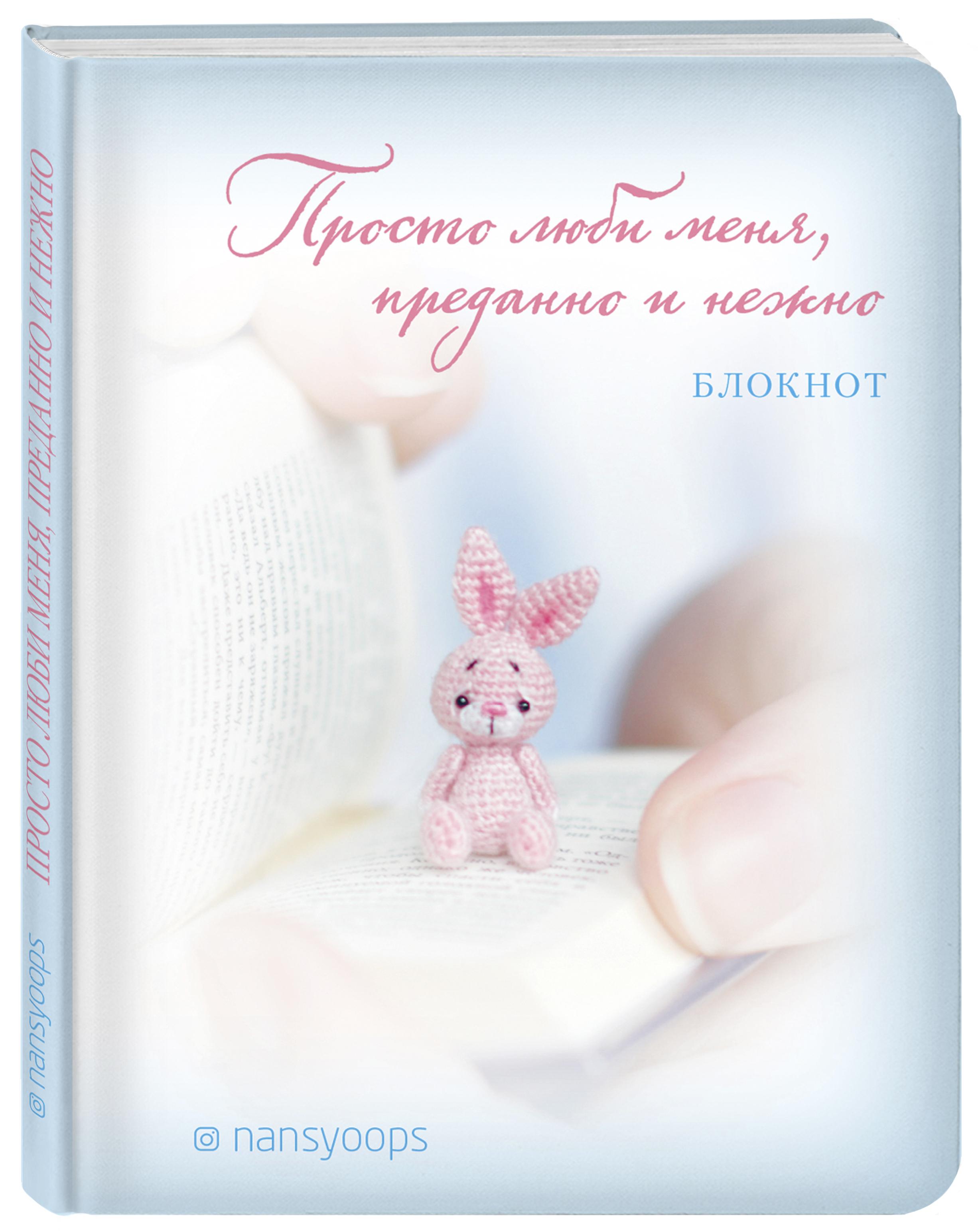 Кирсанова А.И. Блокнот. Просто люби меня, преданно и нежно цена и фото