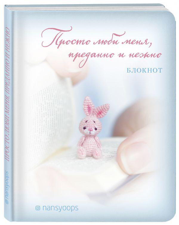 Блокнот. Просто люби меня, преданно и нежно ( Кирсанова А.И.  )
