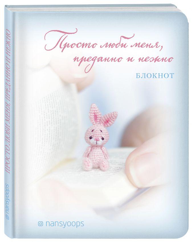 Кирсанова А.И. - Блокнот. Просто люби меня, преданно и нежно обложка книги