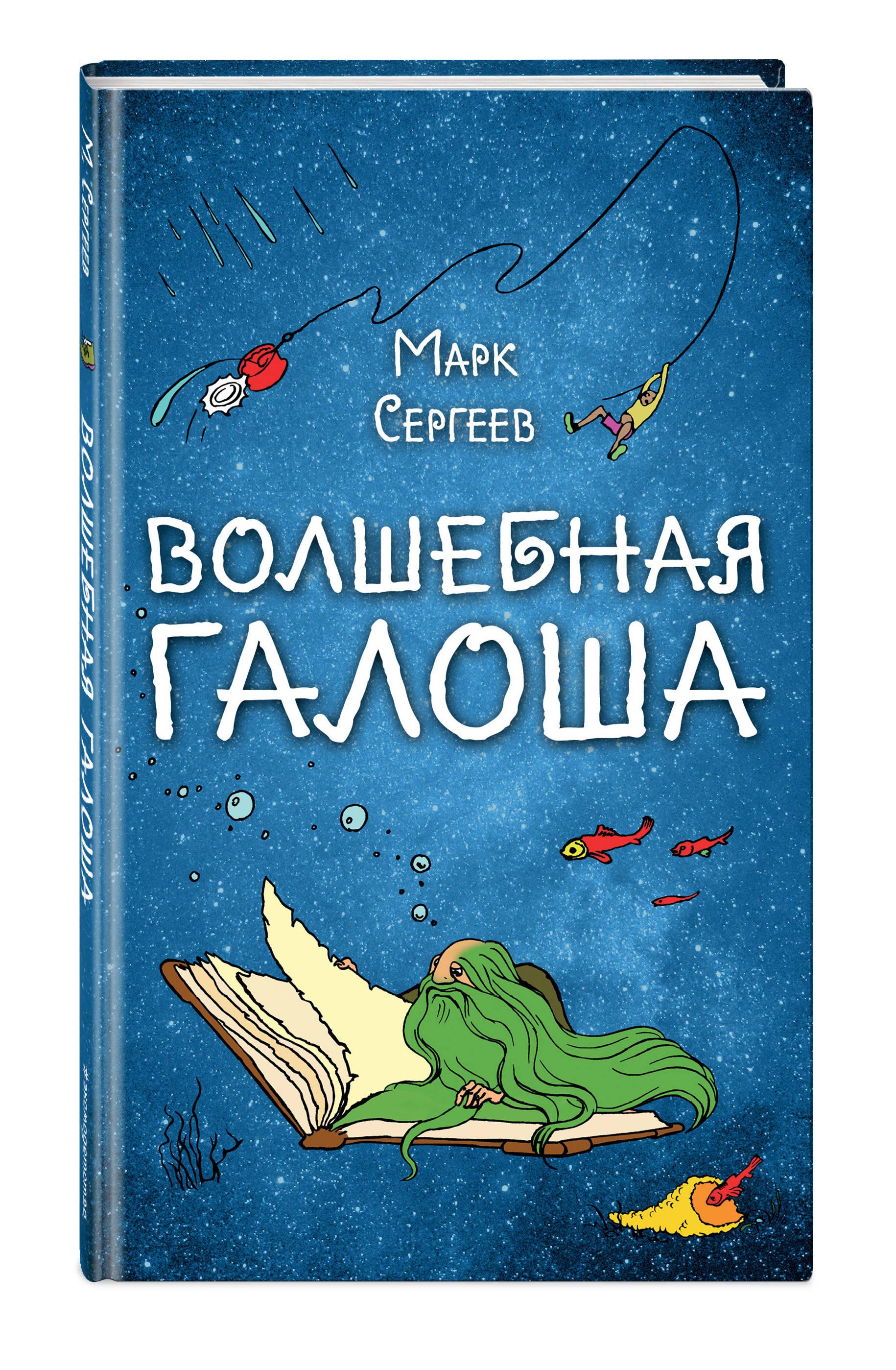 Волшебная галоша ( Сергеев М.Д.  )