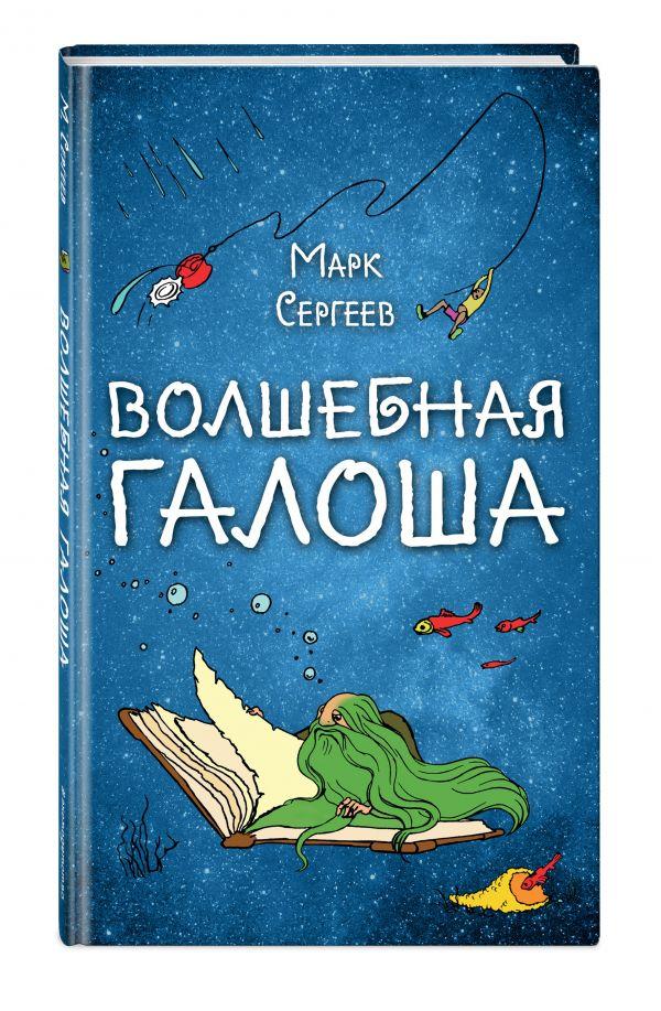 Волшебная галоша Сергеев М.Д.