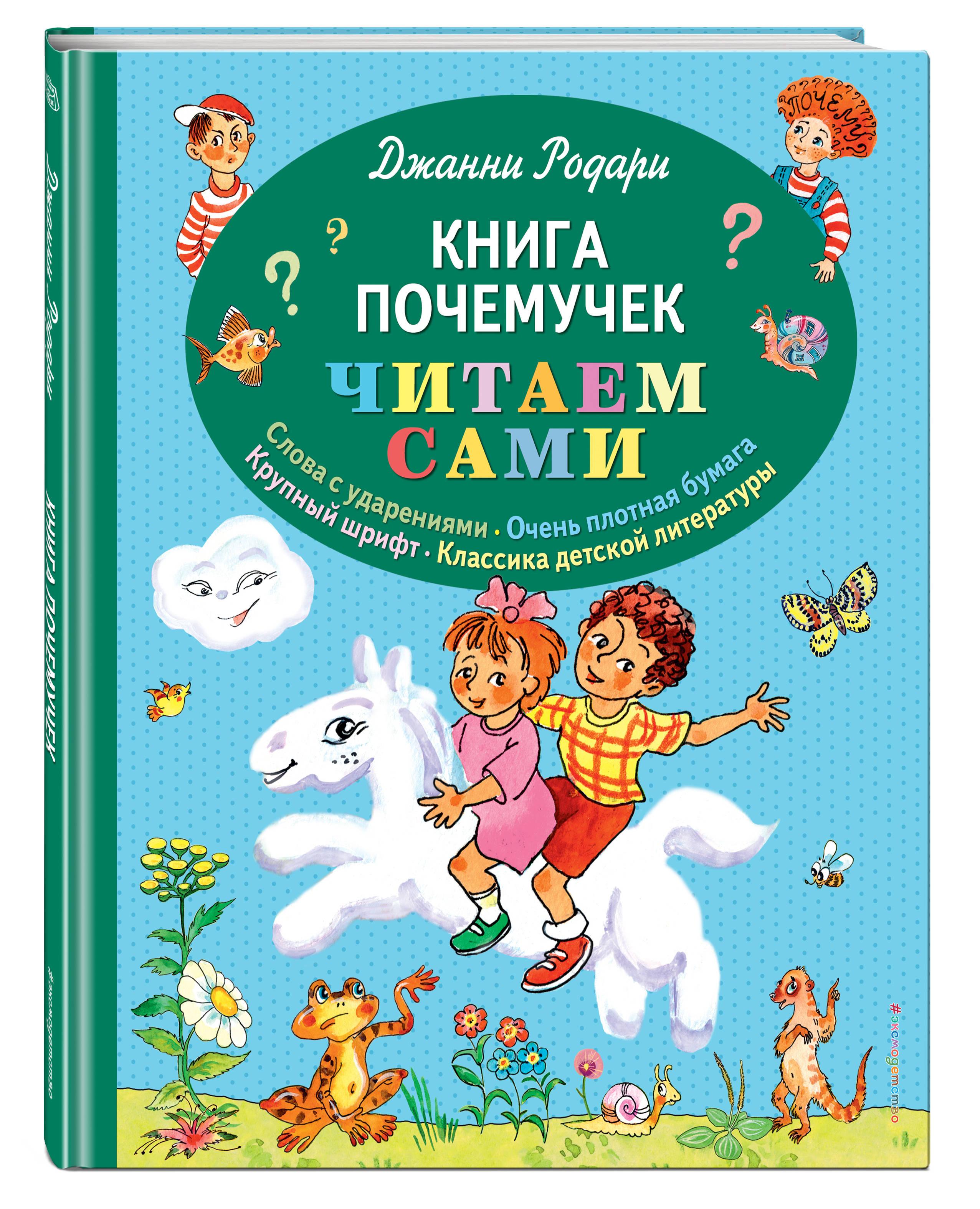 Джанни Родари Книга почемучек родари джанни книга почемучек