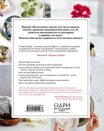 #СИЯТЬ ВСЕГДА. 150+ простых рецептов косметики HAND MADE Стефани Гербер