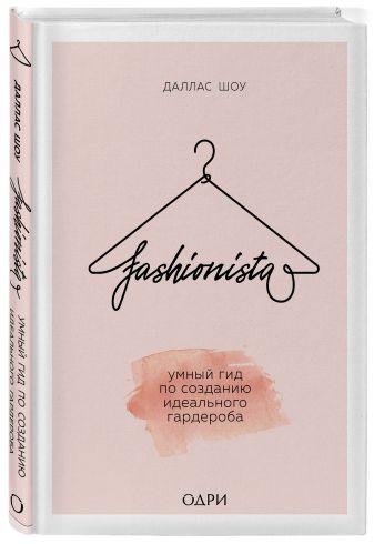 Даллас Шоу - Fashionista. Умный гид по созданию идеального гардероба обложка книги