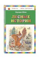 Шим Э. и др. - Лесные истории' обложка книги