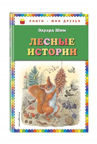 Виталий Бианки, Николай Сладков, Нина Павлова, Эдуард Шим - Лесные истории обложка книги