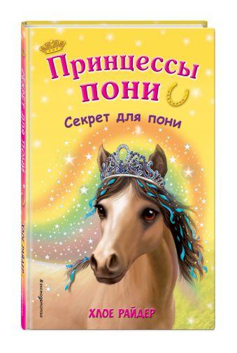 Секрет для пони (FIX PRICE) Райдер Х.
