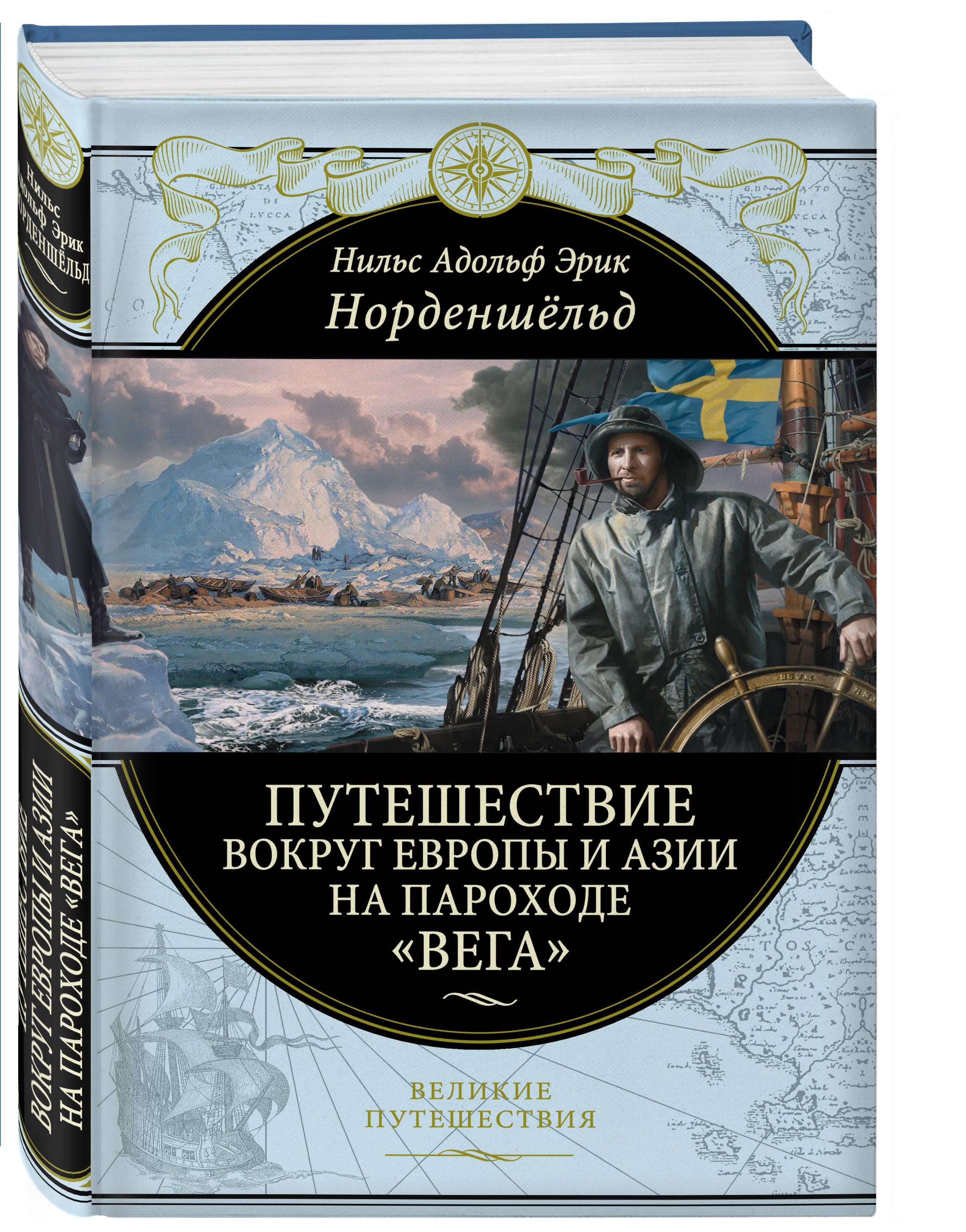 Адольф Эрик Норденшёльд Путешествие вокруг Европы и Азии на пароходе Вега в 1878-1880 годах норденшельд а путешествие вокруг европы и азии на пароходе вега в 1878 1880 годах