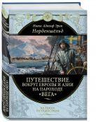 Адольф Эрик Норденшёльд - Путешествие вокруг Европы и Азии на пароходе Вега в 1878-1880 годах' обложка книги