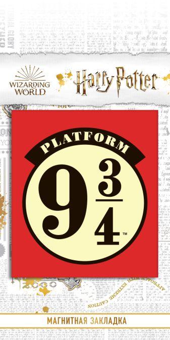 Закладка фигурная магнитная «Платформа 9 и 3/4»