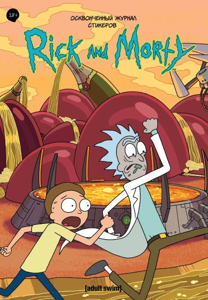 Рик и Морти. Осквонченный журнал стикеров - фото 1