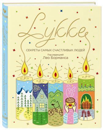 Борманс Лео - LYKKE. Секреты самых счастливых людей обложка книги