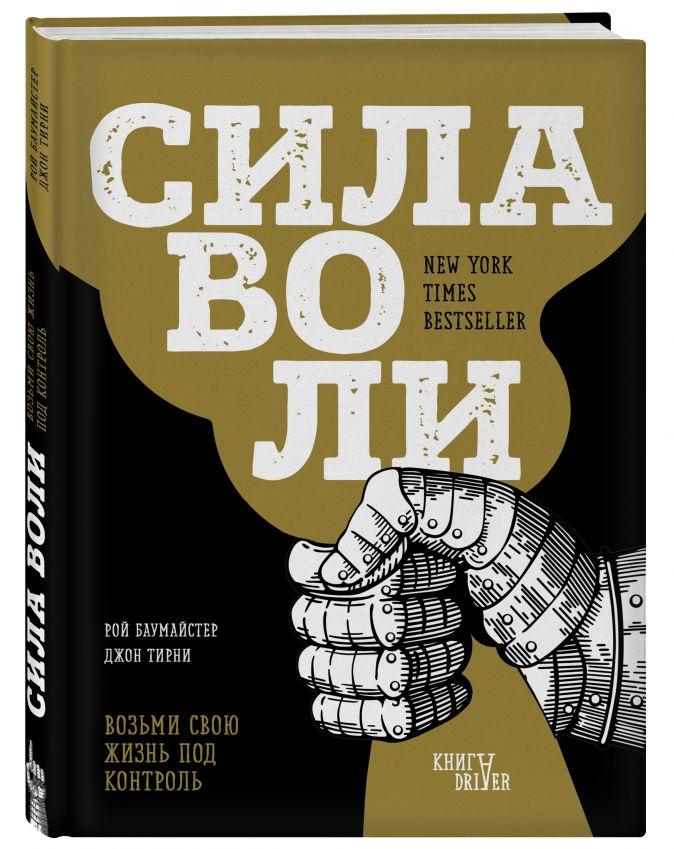 Рой Баумайстер, Джон Тирни - Сила воли. Возьми свою жизнь под контроль (новое оформление) обложка книги