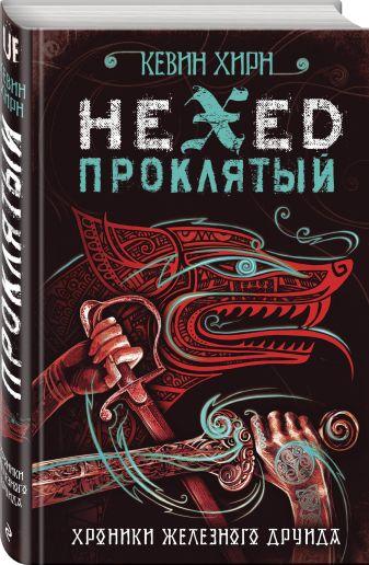 Кевин Хирн - Проклятый. Hexed обложка книги