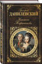 Григорий Данилевский - Княжна Тараканова' обложка книги
