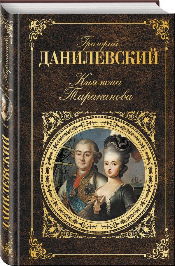 Данилевский Григорий Петрович Княжна Тараканова
