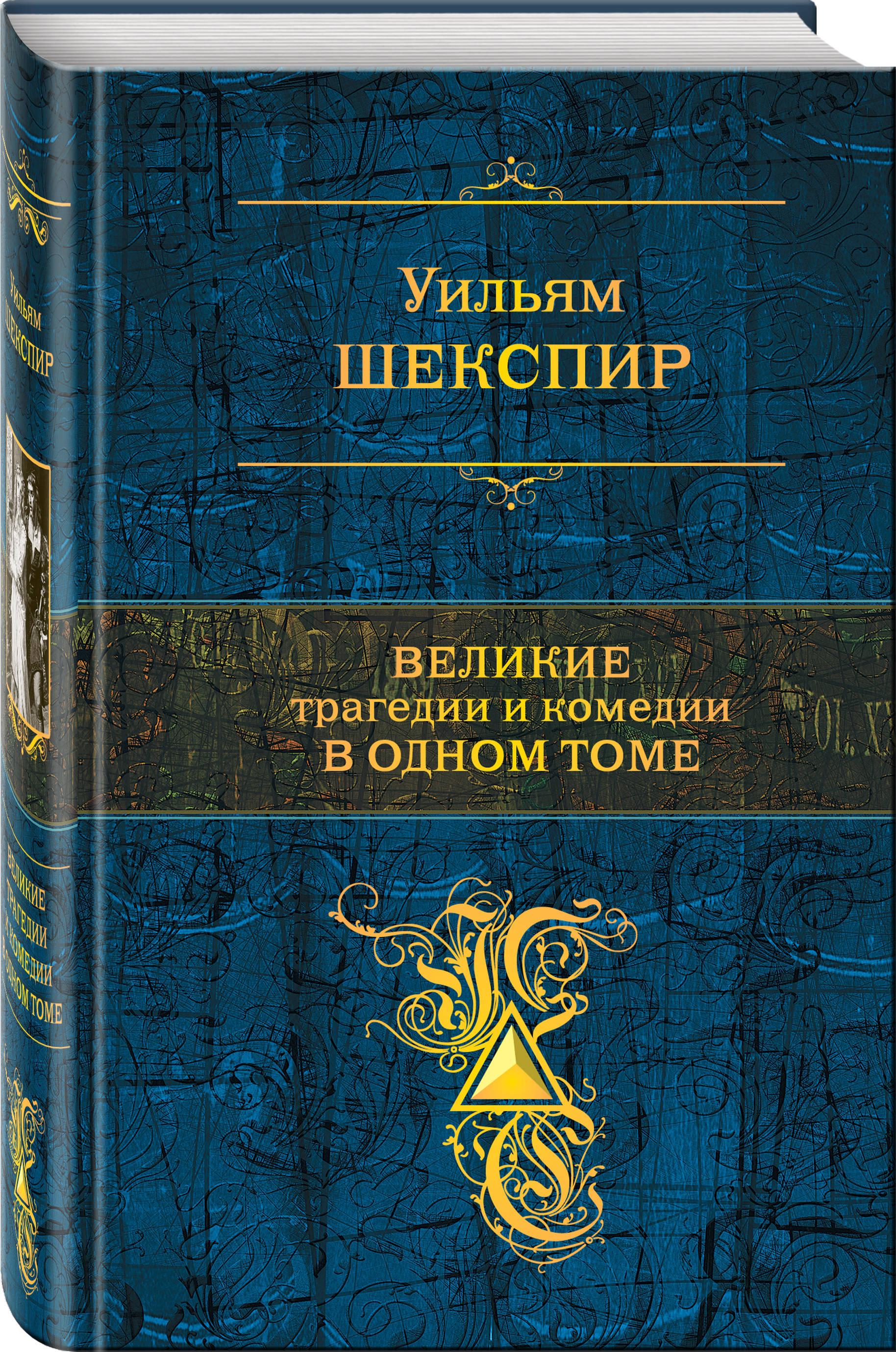 Шекспир У. Великие трагедии и комедии в одном томе ISBN: 978-5-04-092582-7 шекспир у э псс шекспир вел трагедии и комедии в од томе