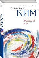 Ким А. - Радости Рая' обложка книги