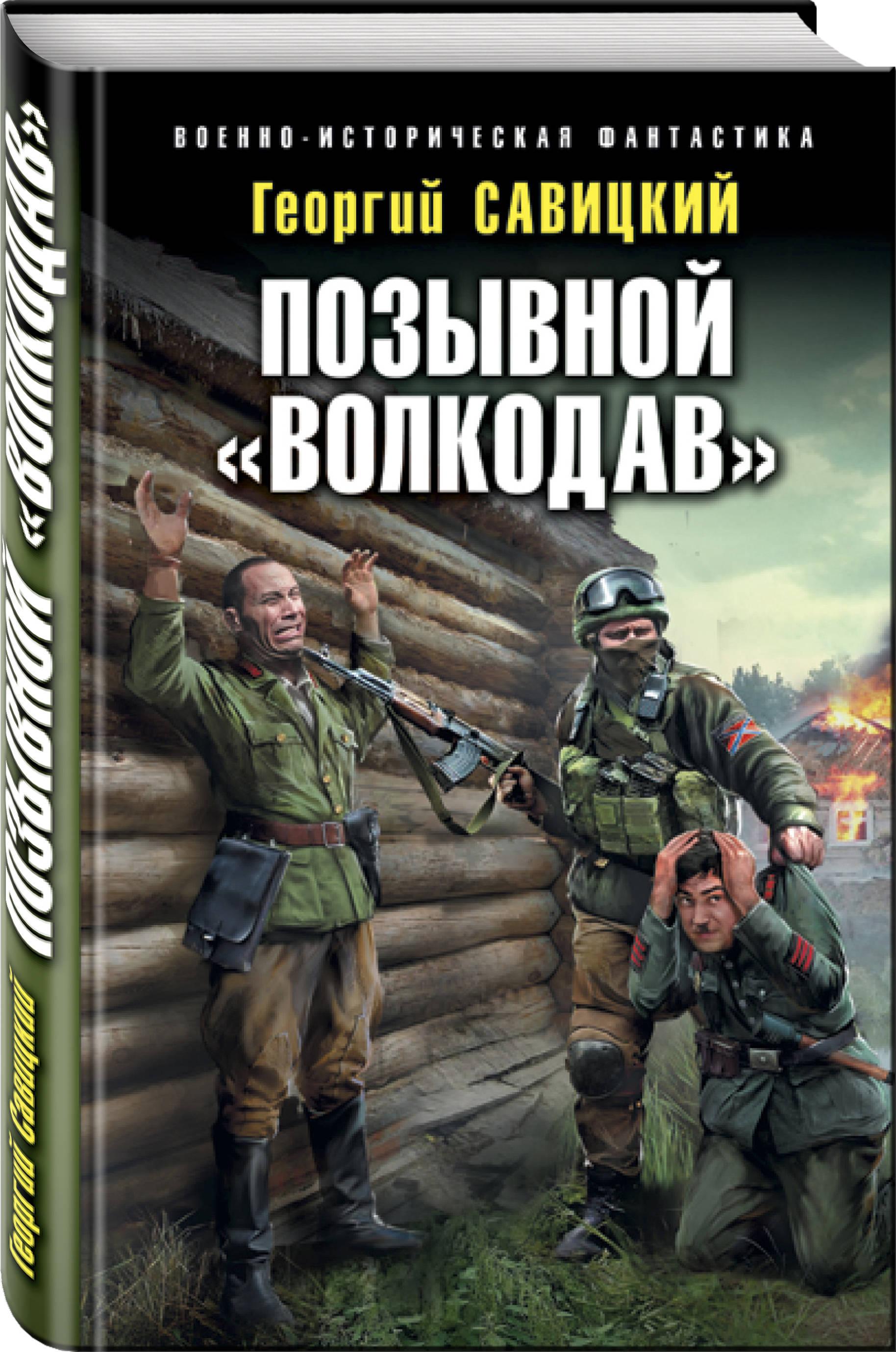 Савицкий Г.В. Позывной «Волкодав» купить шенка лабродора в донецке