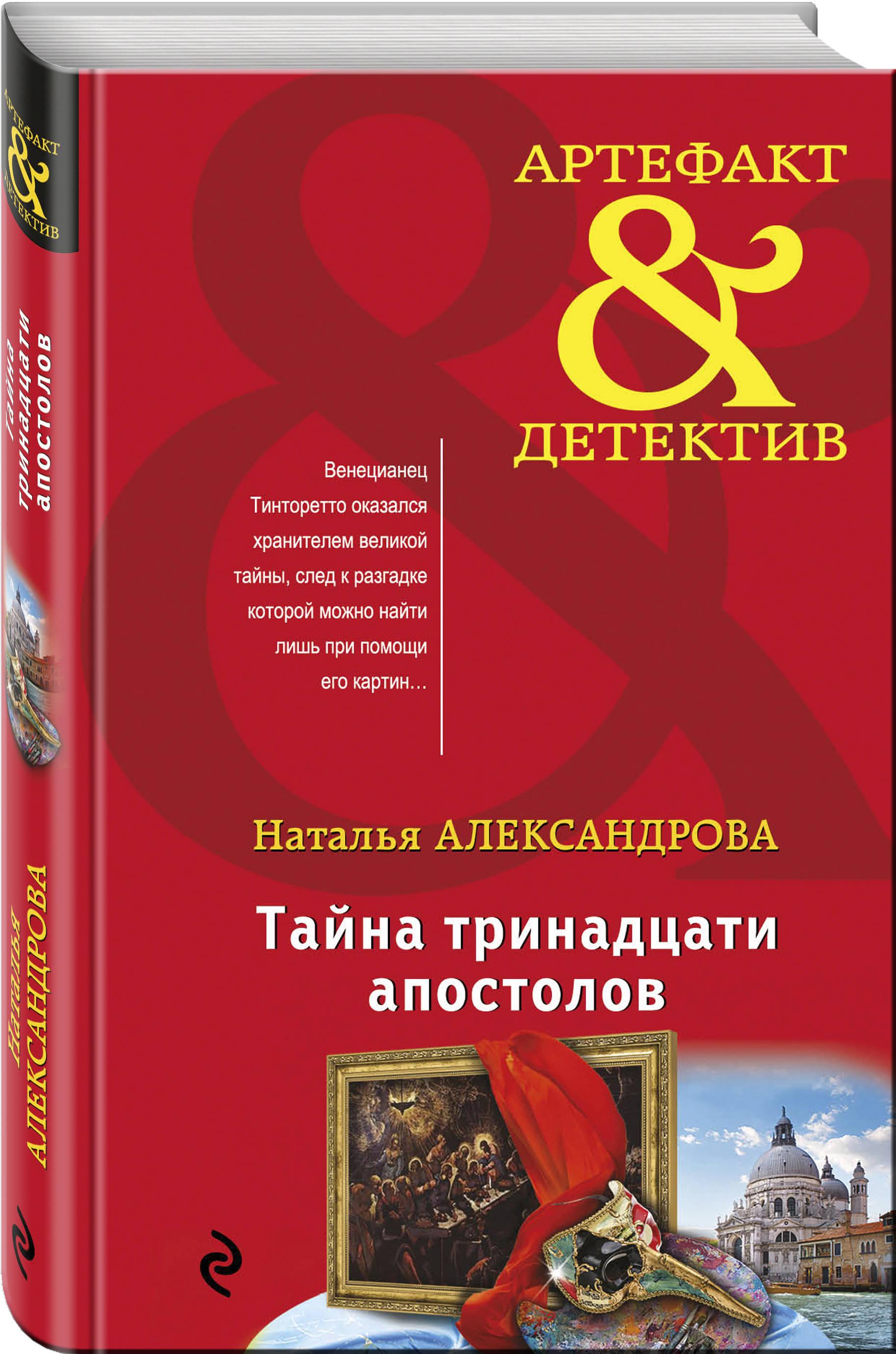 Наталья Александрова Тайна тринадцати апостолов