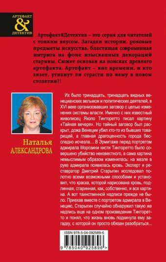 Тайна тринадцати апостолов Наталья Александрова