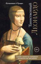 Костантино д`Орацио - Таинственный Леонардо' обложка книги