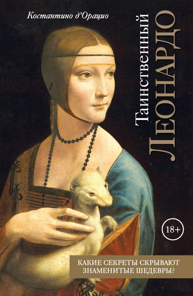 Таинственный Леонардо Костантино д`Орацио