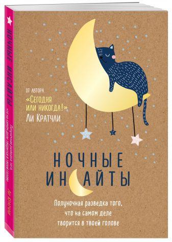 Ли Кратчли - Ночные инсайты. Полуночная разведка того, что на самом деле творится в твоей голове обложка книги