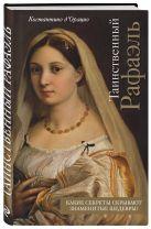 Константино д`Орацио - Таинственный Рафаэль' обложка книги