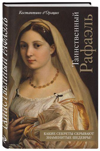 Костантино д`Орацио - Таинственный Рафаэль обложка книги