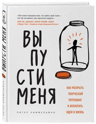 Питер Химмельман - Выпусти меня. Как раскрыть творческий потенциал и воплотить идеи в жизнь обложка книги