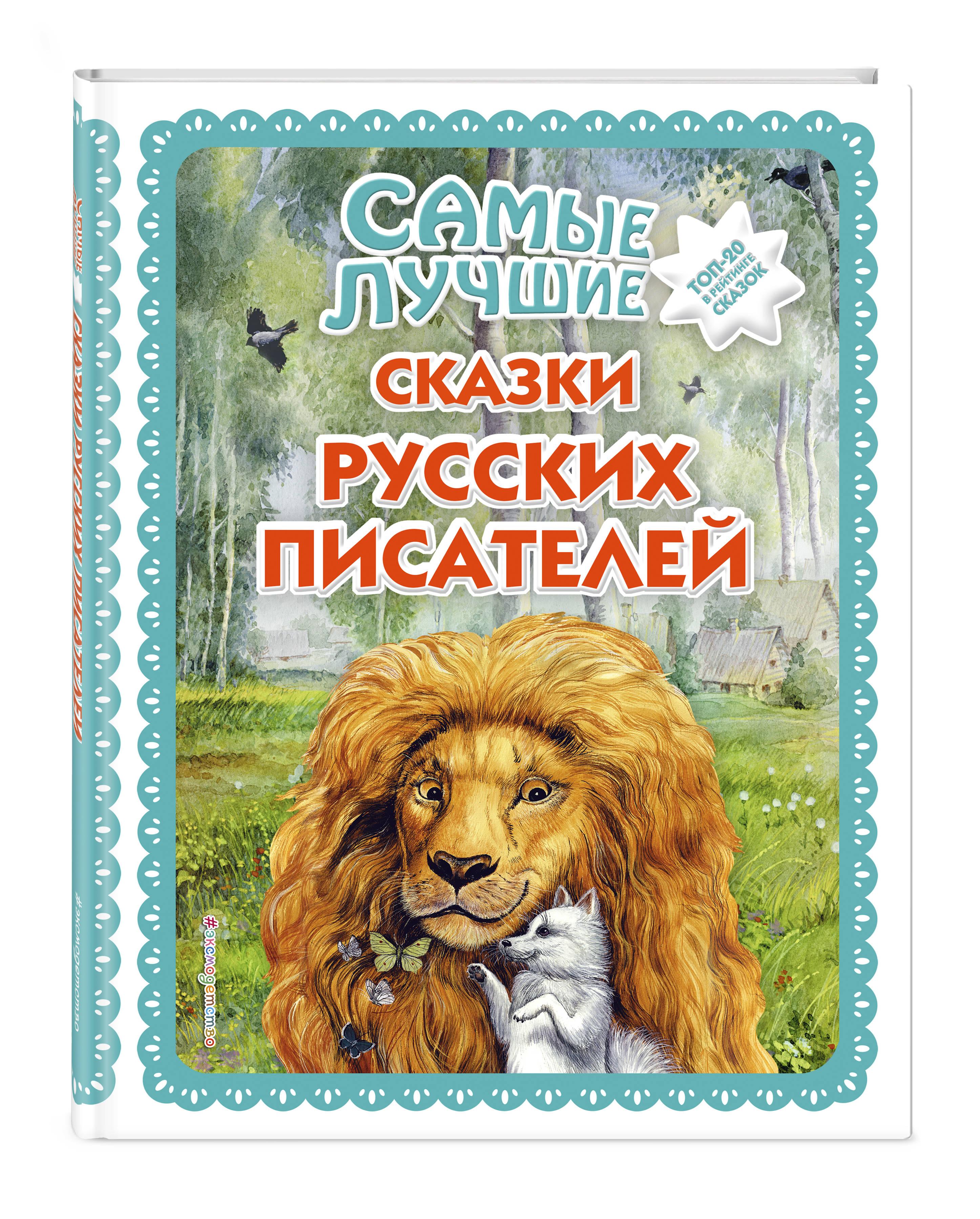 Самые лучшие сказки русских писателей (ил. М. Белоусовой)