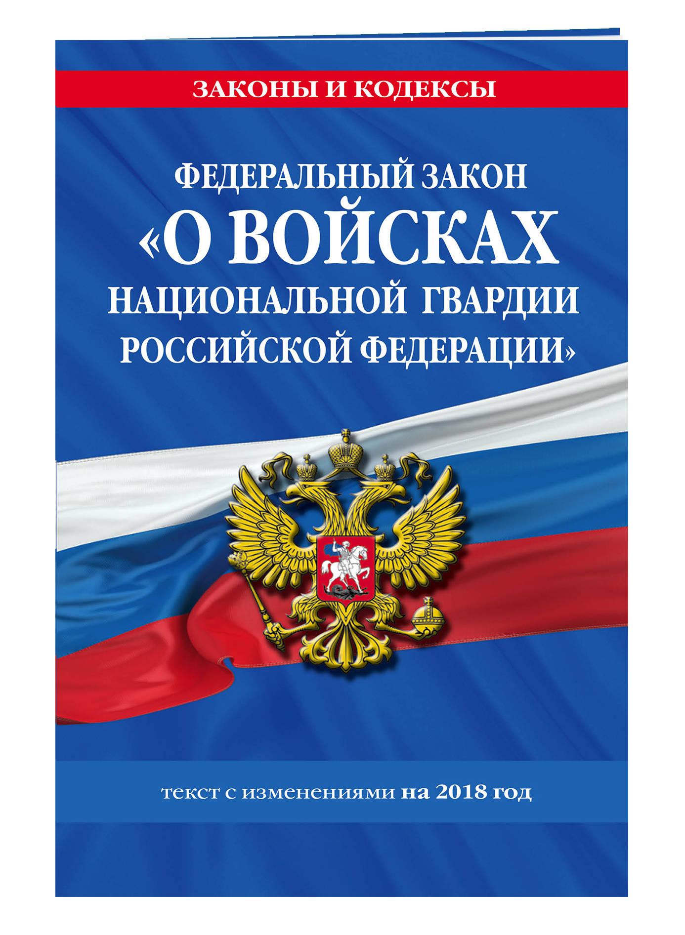 9785040925995 - Федеральный закон «О войсках национальной гвардии Российской Федерации»: текст с изменениями на 2018 год - Книга